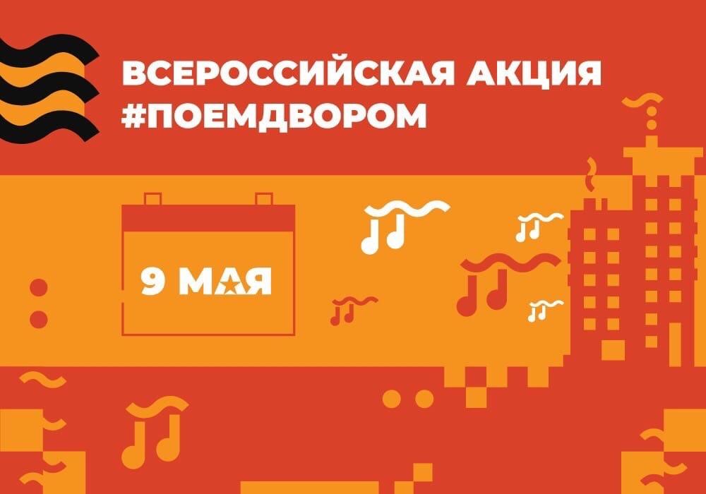 Всероссийская акция «ПОЕМ ДВОРОМ»