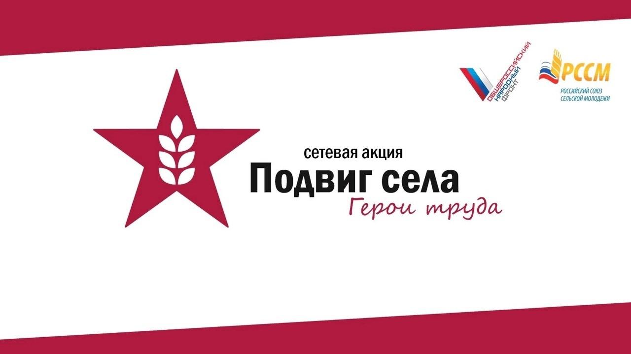 Акция «Подвиг села: Герои труда»